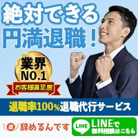 円満退職代行【辞めるんです】